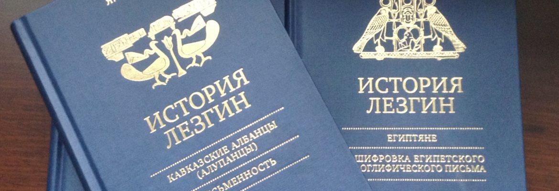 Фонд издал «Историю лезгин»